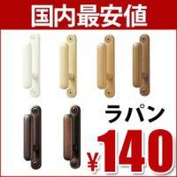 TOSO ふさかけ【ラパン】  サイズ:長さ6.0cm 横1.0cm 幅2.0cm  素材:亜鉛  ...
