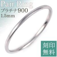 結婚指輪 プラチナ 安い 格安 シンプル ペアリング マリッジリング レディース