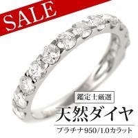 ダイヤモンド 指輪 エタニティリング 1カラット プラチナ950 ダイヤモンド ハーフ エタニティ リング ダイヤ