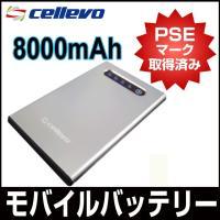 Cellevo 8,000mAh アルミ合金モバイルバッテリー ワインレッド 4in1充電ケーブル付...
