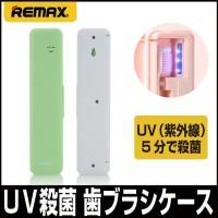 ■型番RT-TB01-GN ■メーカーREMAX/リマックス ■商品名Leyee Series(ライ...