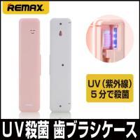 ■型番 RT-TB01-PK  ■メーカーREMAX/リマックス ■商品名Leyee Series(...