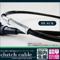 ■カワサキ ELIMINATOR125('98-)用 クラッチワイヤー単品(1台分)/ブラック■  ...