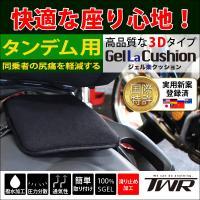 (送料無料 あすつく) TWR GEL LA CUSHION ジェル楽クッション タンデムシート用 車種汎用品 簡単取付け