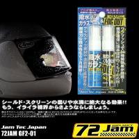【メーカー名】ジャムテックジャパン 【メーカー品番】GF2-01  【セット内容】  ■GS-01 ...