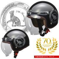 女性用 スモールジェットヘルメット レディース 開閉式バブルシールド付 NOVIA ノービア 70周年記念モデル [リード工業 LEAD ] バイクヘルメット