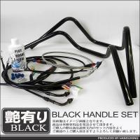 ■スズキ GT380(B1-B3) ハンドルキット■  【セット内容】 セミしぼりハンドル(ブラック...