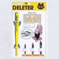 お試しのペンセットは、デリーターペン軸とGペン、丸ペン、サジペン各1本をセットにしたペンの入門キット...