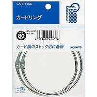 コクヨS&T カードリング(パック入り) 30号 2個入り リン-B130 カードリング ●...