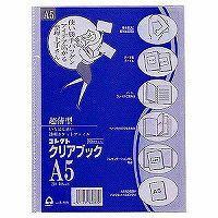 ●仕様:超薄型のポケットファイル◆ポケット枚数:10枚 ◆◆写真と商品はリニューアル等によりパッケー...