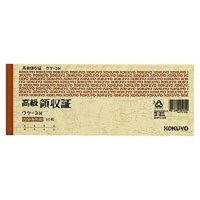●仕様:高級感を高める多色刷りの領収書です。◆材質:上質紙◆ヨコ書き・高級多色刷り◆枚数:50枚  ...