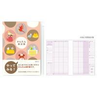 ●仕様:はじめての人でも使いやすいかんたん家計簿。見開きページで1ヶ月の収支を把握。◆材質:カバー:...