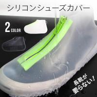 シューズカバー 靴用防水カバー シリコン 防水 雨 泥汚れ防止 夏フェス 野外フェス 靴のカッパ 雨の日対策 梅雨対策 靴カバー ファスナー