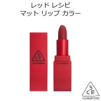 商品名:レッド レシピ マット リップ カラー  内容量:3.5g   区分:韓国製/化粧品 メー...