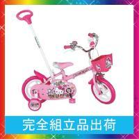 女の子が大好きなハローキティの自転車が可愛くリニューアル。 便利なカジキリ機構付き。 ■メーカー:M...