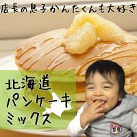 北海道産小麦粉店の店長が、息子に安心して食べさせたいとの想いで誕生しました。  「子供がおかわりする...