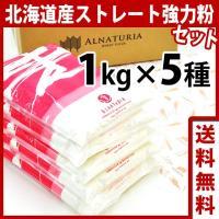 北海道産のパン用小麦粉(強力粉)をセットにしました。北海道産の主要な5品種。小麦本来の焼き上がりを味...