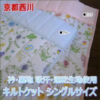 【丸洗いOK】爽やかキルトケット。京都西川の衿と裏地に吸汗、速乾生地を使用した肌掛け布団です。ご家庭...