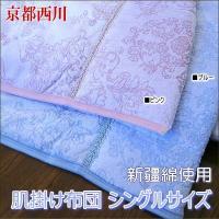【丸洗いOK】両面綿パイル100%。西川の新疆綿使用の肌掛け布団です。新疆綿とは、新疆ウイグル地区で...