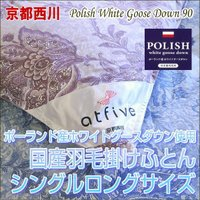 【京都西川の羽毛布団】グースダウンの産地で有名なポーランド産ホワイトグースダウンを90%使用した、ダ...