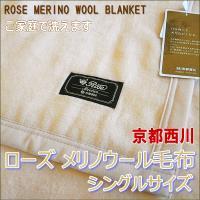 メリノウールの数々の特長に加え「ローズメリノ」はさらに防縮加工を施したハイグレードな毛布。洗うと縮む...