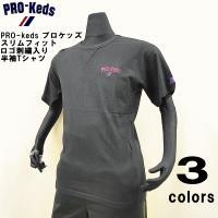 PRO-keds(プロケッズ)のスリムフィットタイプのメンズ半袖Tシャツです。左胸にはプロケッズロゴ...