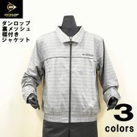 ダンロップの裏メッシュ素材使用の衿付きジャケットです。袖はマジックテープで調整可能。ポケットはフロン...