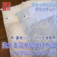 夏にオススメ、京都西川のダウン70%の羽毛肌掛布団です。ご家庭でカンタンに丸洗いできますので、いつも...