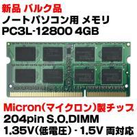 新品 バルク1年保証 送料無料 ノートパソコン用 メモリ PC3L-12800 DDR3L 1600 4GB RAM 低電圧対応 Micron製 16チップ