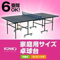 イグニオ(IGNIO) ◆組み立て簡単な軽量タイプ台 ◆低価格で高品質!◆6畳間でも置ける家庭用サイ...