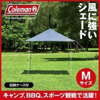 Coleman(コールマン) ◆BBQパーティーやDAYイベントにオススメ ◆風に強いひさし型のかん...