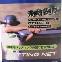 イグニオ(IGNIO) 【本格的バッティング練習で打撃力向上!】 ◆打球のこぼれを防ぐワイドサイズ ...