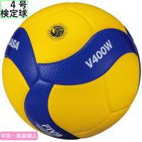 ミカサ バレー 4号球 検定球 V400W バレーボール 試合球 中学生 中学校 ママさん 家庭婦人 MIKASA 自主練