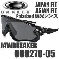 ●USAモデル(USからの並行輸入品) ●品番…OO9270-05 ●ジャパンフィット (アジアンフ...
