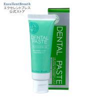 歯肉炎・歯周病などを防ぐ薬用成分配合。合成界面活性剤不使用。 泡立ちが少なく、しっかりと丁寧にブラッ...