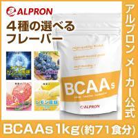 サプリ サプリメント BCAA 1kg アルプロン 選べる 6種 エナジードリンク グレープ マンゴー レモン  アミノ酸 筋トレ スポーツ トレーニング 国産 約71食