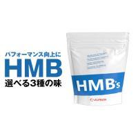 サプリ サプリメント HMB 200g アルプロン 選べる 3種 エナジードリンク レモン ブラックコーヒー アミノ酸 筋トレ スポーツ トレーニング 約20食
