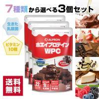 プロテイン ホエイ WPC 1kg × 3袋 セット 選べる 22フレーバー アルプロン アミノ酸 筋トレ 約150食分 タンパク質含有量約72%