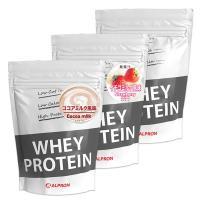 プロテイン ホエイ WPC 1kg × 3個セット アルプロン ココアミルク イチゴミルク プレーン アミノ酸 筋トレ 約150食分