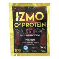 O2 ホエイ プロテイン 20g 約1食分 チョコ風味 アルプロン IZMO イズモ お試し