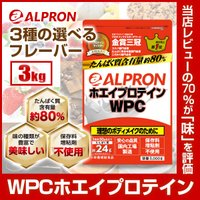 プロテイン ホエイ WPC 3kg アルプロン アミノ酸 筋トレ 選べる チョコ ストロベリー カフェオレ バナナ チョコチップ プレーン 約150食分