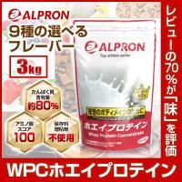 プロテイン ホエイ WPC アルプロン 選べるフレーバー 3kg チョコ ストロベリー カフェオレ バナナ プレーン