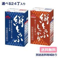 森永 豆腐 絹ごし とうふ お料理向きとうふ 選べる24丁セット 12丁x2ケース 長期保存可能豆腐 送料無料 別途送料地域あり