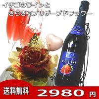 送料無料!(北海道・沖縄はプラス500円いただきます。ご了承ください。)甘口のアルコール度数が低いス...