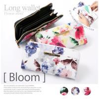 大人の上品な華やかさを表現した鮮やかな花柄長財布 ◆商品名:【Bloom -ブルーム-】水彩花柄長財...