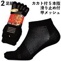 踏んばりの良い五本指靴下。 吸水性バツグンの綿素材使用。 スッキリ気持ちの良い履き心地。 しっかり踏...