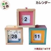 工作 カレンダーキューブ 幼児 小学生 男の子 女の子  木製 工作キット