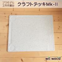 ●商品名 クラフトデッキMK-II  ■サイズ 幅53.5cm×奥行43.5cm×高さ1.5cm  ...