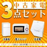 洗濯機・冷蔵庫・電子レンジの中古家電セット。 有名メーカーの2010〜2011年製の商品をお届けしま...