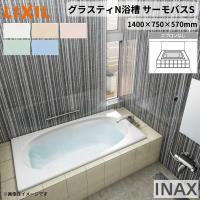 グラスティN浴槽 人造大理石 1400サイズ エプロンなし ABND-1400/色番 和洋折衷タイプ...